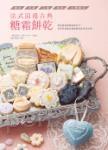法式浪漫古典糖霜餅乾:蕾絲.荷葉.花邊.格紋.立體雕花