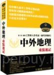 警專入學考試-中外地理重點速記-國考各類科<保成>(3版)