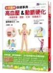 全彩圖解高血壓&動脈硬化保健事典 [暢銷增訂版]