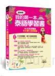 超好學!我的第一本泰語學習書:中文拼音輔助,6天開口說泰語 ( 附中泰文朗讀MP3 + 泰文習字本)