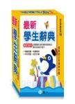 最新學生辭典(50K)(P2)