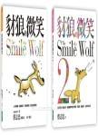 豺狼的微笑1+2套書