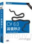 C# 6.0 錦囊妙計(第四版)