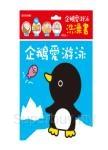寶寶認知洗澡書:企鵝愛游泳