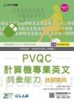 PVQC計算機專業英文詞彙能力通關寶典修訂版(第四版)(附贈自我診斷系統)