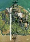 香港元氣:江啟明香港大自然組畫(中英對照)