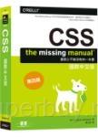 CSS:The Missing Manual國際中文版 第四版