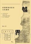 越界:香港跨境村莊及文化遺產