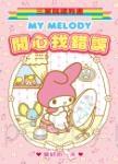 My Melody開心找錯誤