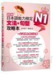 必勝!NEW 日本語能力檢定N1文法&句型攻略本(附MP3)