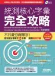 統測核心字彙完全攻略【書+1片朗讀MP3光碟】(全新增修版)