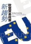 歐盟貿易政策新趨勢