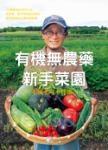 有機無農藥新手菜園