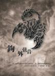 鉤外弦音:第14屆台灣推理作家協會徵文獎-第三階段評審紀錄專冊