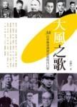 大風之歌:38位牽動臺灣歷史的時代巨擘
