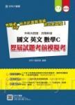 升科大四技共同科目國文、英文、數學C歷屆試題考前模擬考 - 最新版