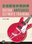 吉他琶音終極訓練(第二版)(附DVD教學影片)
