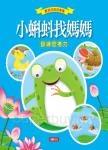 寶貝成長故事集:小蝌蚪找媽媽