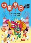 故事小百科:中國節日故事(新版)