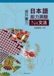 提升實力日本語能力測驗N4文法