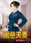 國色天香09