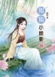 甜園小嬌妻(二)