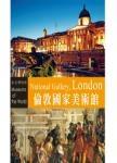 知名博物館:倫敦國家美術館