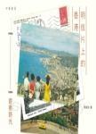 明信片上的香港:1950's-1990's 遊樂時光