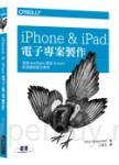 iPhone & iPad電子專案製作:透過techBasic開發Arduino、感測器與藍牙應用