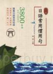 日語常用慣用句