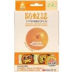 SIMBA Natural Orange Mosquito Repellent Sticker 24pcs - 9713