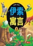 故事小百科:伊索寓言1(更新版)