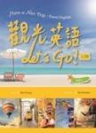 觀光英語Let's Go!【二版】(32K彩色軟精裝+2 MP3)