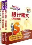 土地銀行(國際金融、海外業務規劃人員)套書(贈題庫網帳號、雲端課程)