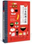 實用日本料理百科:圖解和食精隨,囊括日式料理文化、食材、工具、 器皿、醬汁、烹飪技巧與150道經典菜餚,只要 一本在手,你也可以變達