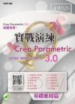 Creo Parametric 3.0 實戰演練:基礎應用篇(附綠色範例檔)