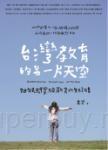 台灣教育的另一片天空:20年民間實驗教育的里程碑