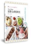 Home Baking星期天的烘焙時光:來自人氣Caf?的幸福甜點81道(附50分鐘DVD)