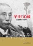早田文藏:臺灣植物大命名時代
