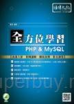 全方位學習 PHP & MySQL(附綠色範例檔+線上影片回函索取)