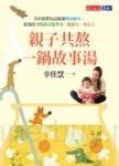 親子共熬一鍋故事湯:幸佳慧帶你這樣讀嬰幼繪本,啟發孩子的語言思考力、閱讀力、創造力
