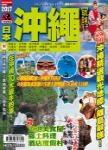 出境遊:日本沖繩2017