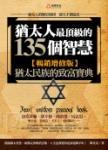 猶太人最頂級的135個智慧【暢銷增修版】