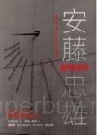 安藤忠雄東京大學建築講座:連戰連敗