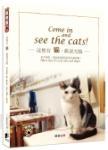這裡有貓,歡迎光臨:老外帶路,探訪62間貓店長私藏地圖