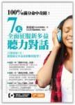 100%滿分命中奇蹟:7天全面征服新多益聽力對話
