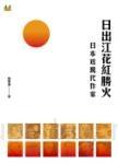 日出江花紅勝火:日本近現代作家