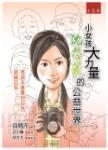 小女孩大力量:沈芯菱的公益世界