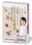女中醫寫給女人的保健書 這樣做,老得慢:莊雅惠為妳客製化的漢方藥膳(二版)
