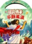 耶穌平靜風浪(精裝)